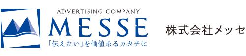 【株式会社メッセ】東京都中央区 広告制作会社